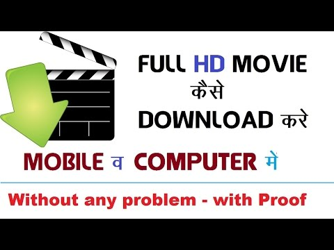 How To Download New Movies From Mobile ? Mobile se new release Movies ko download kese kare