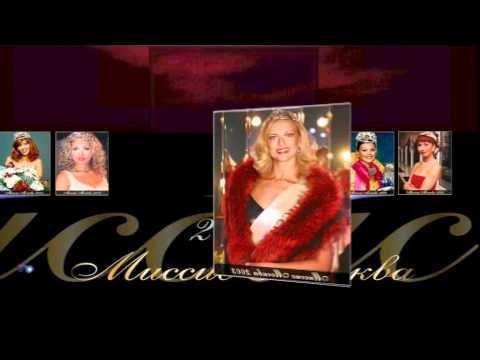 Миссис Москва 2010