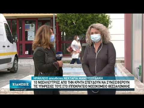 Δέκα νοσηλεύτριες εθελοντικά από την Κρήτη στη Θεσσαλονίκη | 18/11/2020 | ΕΡΤ