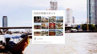 Google 検索アプリ:「海外旅行者の一日 with Google Now」