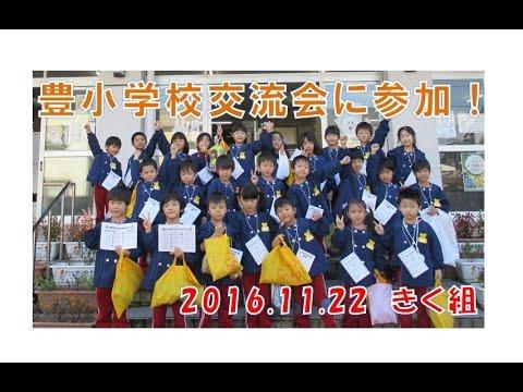 豊小学校(福井市)にて小学生との交流会に八幡保育園のきく組(5歳児年長)が参加しました。小学1年生楽しみだね!
