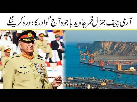 Army Chief General Qamar Javed Bajwa will visit Gwadar today