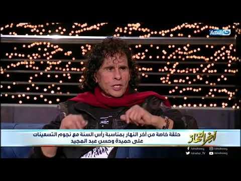 علي حميدة: امتهان الغناء في جيلي كان عيبا