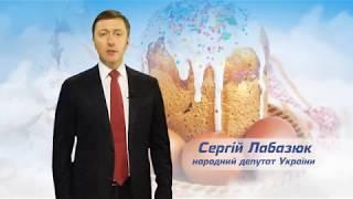 Привітання з Великоднем народного депутата України Сергія Лабазюка