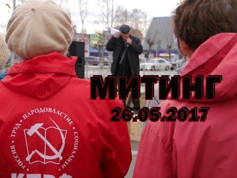 Митинг26 05 2017