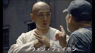 カンフーマスターたちがタイムスリップし時代を超えた共闘/映画『カンフーリーグ』予告編