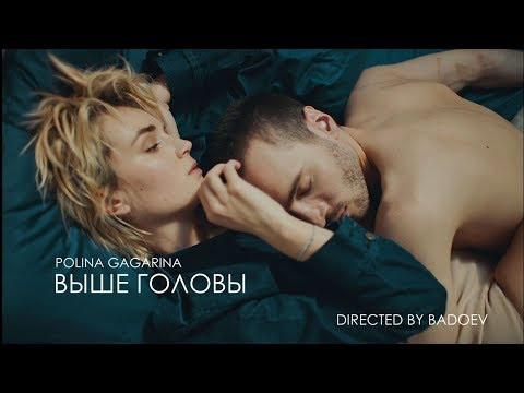 Полина Гагарина - Выше головы