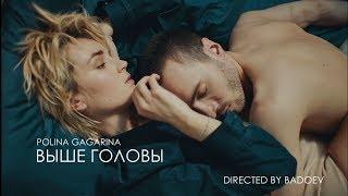 Video Полина Гагарина - Выше головы MP3, 3GP, MP4, WEBM, AVI, FLV Juli 2018