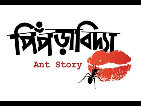 Full Bangla Movie -Pipra Bidya- (পিঁপড়া বিদ্যা)  Ant Story-2014