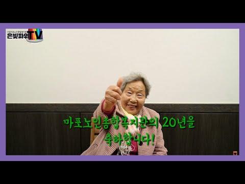 [은빛파워TV] 감동이 있는 마포_송년감사축제 예고