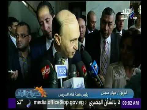 المؤتمر الصحفى لوزير النقل ورئيس هيئة قناة السويس بشأن جذب الملاحة العالمية للموانئ المصرية