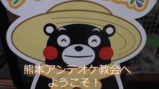 熊本アンテオケ教会プロモーションビデオ