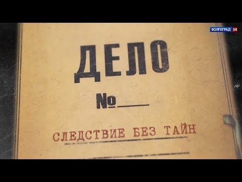 Расследование убийства Марины К. в Городище. Выпуск от 30.10.2018