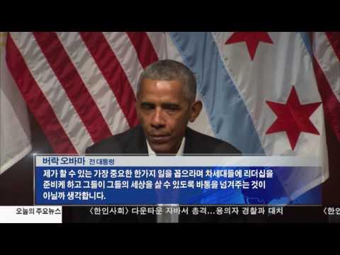 오바마 공식 대외 활동 재개 4.24.17 KBS America News
