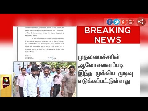TN-Governor-allocates-portfolios-held-by-CM-Jayalalithaa-to-O-Panneerselvam-Full-Details