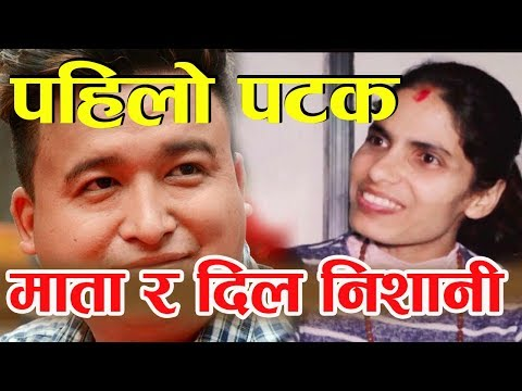 (यसरी पर्यो टक्कर चर्चित पत्रकार Dil Nisani Magar र Mata Sabita Saru Sharma Acharya को - Duration: 1 hour, 35 minutes.)