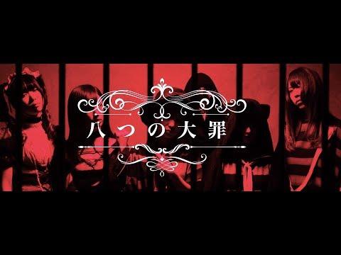 八つの大罪 MUSIC VIDEO