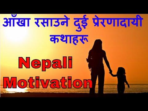 (मन छुने दुई कथाहरू, आमालाई माया गर्ने हरेक सन्तानले हेर्नैपर्ने  Motivational Video/Speech Tara Jii - Duration: 4 minutes, 33 seconds.)