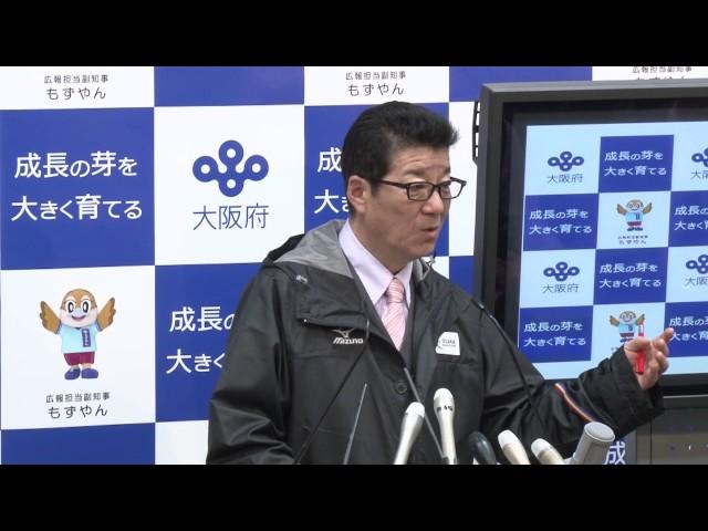 2017年2月22日(水) 松井一郎知事 定例会見