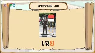 สื่อการเรียนการสอน มาตราตัวสะกดแม่ เกย ป.2 ภาษาไทย