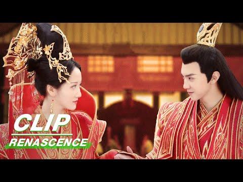 Clip: Ye Junqing Becomes Emperor And Marries Yao Mowan | RENASCENCE EP36 | 凤唳九天 | iQIYI