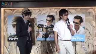 平成ノブシコブシ/『ラム・ダイアリー』公開記念イベント