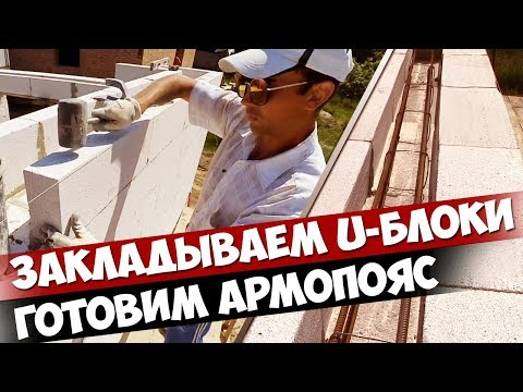 Дом ПОДПИСЧИКУ. Закладываем U - блоки. Готовим АРМОПОЯС из 100мм газоблока
