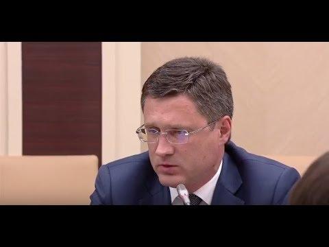 Доклад Александра Новака 31 июл. 2017 г.
