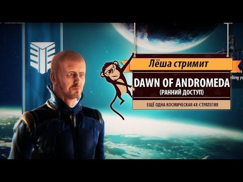 Стрим Dawn Of Andromeda: ранний доступ ещё одной 4x-стратегии в космосе (видео)