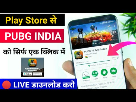 PUBG Mobile Indian Version Download For Android ? | How to Download Pubg Mobile Indian Version Apk