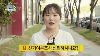 지방선거 클로즈업 8회 <선거여론조사>