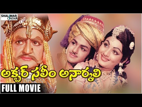 Akbar Saleem Anarkali Telugu Full Length Movie || NTR, BalaKrishna, Deepa