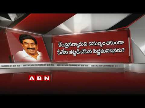 Pawan Kalyan Twitter Comments | PK Fans Charges On Media | Weekend Comment By RK | Promo | ABN