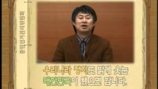 정치후원금 기부 남희석편 영상 캡쳐화면