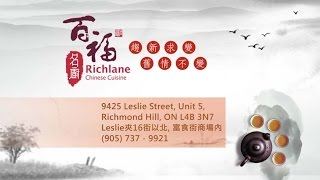 RICHLANE CHINESE CUISINE VIDEO - CANTONESE
