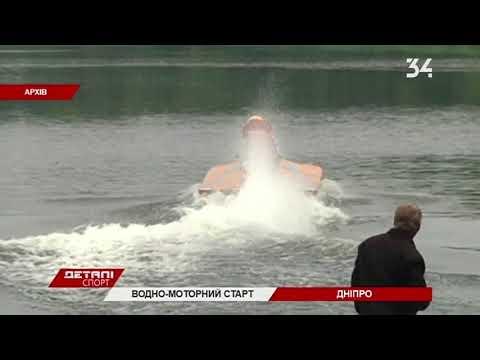Сборная  Днепропетровской области принимает участие в  чемпионате Украины по водно-моторному спорту