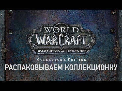 Распаковываем коллекционку World of Warcraft: Warlords of Draenor