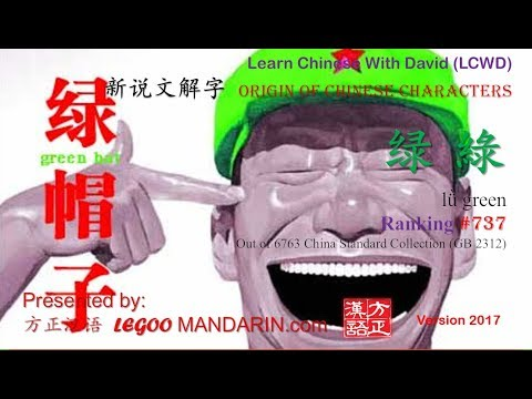 Origin of Chinese Characters - 0737 绿 綠 lǜ green - Learn Chinese with Flash Cards