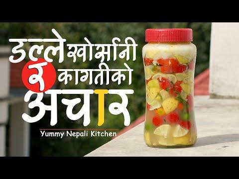 (Dalle Khursani ko Achaar | Dalle Chilli and Lemon Pickle | Yummy...4 min, 35 sec)