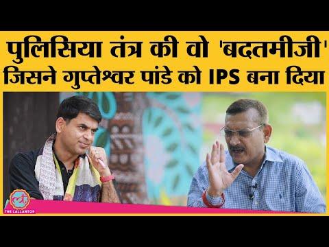 Election के बीच Bihar DGP Gupteshwar Pandey की Story जिसमें एक घटना के बाद उन्होंने IPS बनने की ठानी
