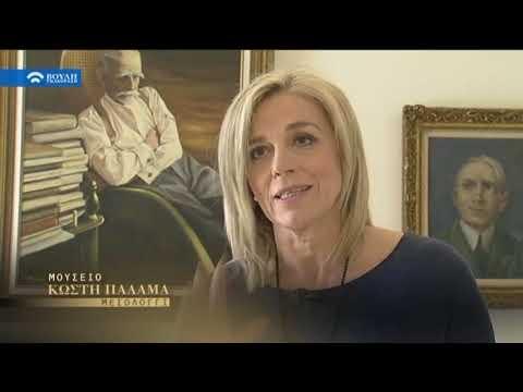 Μουσείο Κωστή Παλαμά (Μεσολόγγι)     (13-5-2018)