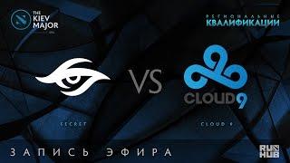 Secret vs Cloud 9, Kiev Major Quals Европа [Maelstorm,LightOfHeaveN]