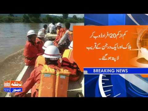 20 killed in Myanmar wedding boat crash