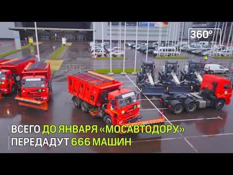 ВМосковской области «Мосавтодору» переданы ключи отпервых 165 дорожных машин
