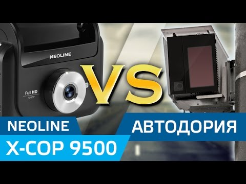 Neoline X-COP 9500 детектирует комплекс «Автодория»