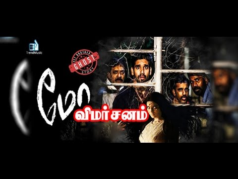 Mo Movie Review & Rating | Suresh Ravi | Aishwarya Rajesh | Pooja Devariya