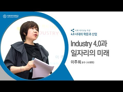 이화지식나눔특강 시리즈, 사회학전공 이주희 교수의 'Industry 4.0과 일자리의 미래'