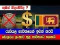 රුපියල භාවිතයෙන් ඉවත්කොට ඩොලරය භාවිතයට ගත්තොත් ? Dollarisation in Sri Lanka?