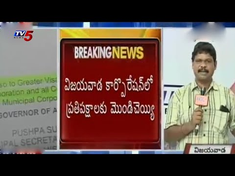 Best Luck Next Time | No standing committee for YSRCP : TV5 News