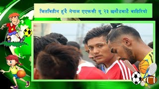 Nepal Lost All Matches Of AFC U23 Championship 2018 Qualifiers.जितबिहीन हुँदै नेपाल एएफसी यू-२३ छनौटबाट बाहिरियो Vision Sports  Vision Nepal Television  20 July 2017भिजन नेपाल टेलिभिजनद्वारा प्रसारित भिजन स्पोर्टसमा प्रसारण गरिएका साताभरका खेल सामग्री यहाँ प्रस्तुत छ  NITV Media Present'sPresenter : prakash kadelCamera : Dhurba JoshiEditor : PuspahNews Editor : Yadab Devkota Concept : Kamal/Krishna/YadabProduced : NITV Media Pvt. Ltd.Log on : www.nitvmedia.com.np© NITV Media Pvt. Ltd.This company is sister organization of NewITventure Corp(Japan)To stay updated please CLICK HERE to SUBSCRIBE : https://www.youtube.com/c/newsnrnfind us :न्युजएनआरएन डट कम http://www.newsnrn.com/ नेपाल जापान डट कम http://www.nepaljapan.com/ भिजन नेपाल टेलिभिजन http://visionasiatv.com/NITV Media Pvt. Ltd. is authorized to upload this video. Using of this video on other channels without prior permission will be strictly prohibited. (Embedding to the websites is allowed)Visit us @ www.newsnrn.comConnect With NewsNRN:Facebook Page: https://www.facebook.com/NewsNrnDotCom/Twitter: https://twitter.com/NewsNrnGet Complete & Updated Global Nepali News all around the world(NRN) http://www.newsnrn.comBusiness Inquiries: info@newsnrn.comCategoryNews & PoliticsLicencePopular Live TV Shows -Nepal TV: Maulik Shantiko, Geetanjali, The News, Rojgar, Jhankar, Sangeet Sansar, Hamro Krishi, Artha Ko Artha, Hamra Kura, Mission Point, Aajako Bigyan, NTV Forum, Mahasanchar, Yuva Ra Rojgar, Clapboard, Sidha PrasnaNTV Plus: Mahendola, Suseli Bihani, Chiya Guff, Swastha, Jhankar, Film City, Sports Info, Purbadhar, Trade Cycle, Adhunik Geet, World Sports, Bal Sarokar, Phoolbari, Chalachitra, Lok GeetAvenues TV: Dharma Patanjali Yog, Khabar Bhitrako Khabar, Vastu Bigyan, Byekti Bishaya, Sports Arena, Off The Beat, Aankhi JhyalImage Channel: Lok Bhaka, Subha Bihani, Talk show, News, Rotary, Top Of the Pops, Newari News, Ukali OraliSagarmatha Tv: Tesro Aakha, Luza Live, STV Chat, Khojkhabar, Jhigu Nashika, Nepal Bhasha, Farak BishowHimalaya TV: Bhakti Sangit, Lok Bisauni, Samaya, Prime Story, Bazar guru, Himalaya Prime, Prime StoryMountain TV: Desh Dinvar, Swami,Depth News, Mission News, Headline News, Business NewsABC News: Manokranti, Biz Bazar, Biz Hour, Woman World, Hot News, ABC Umpire, Rojgar, ABC watchTV Filmy: Show Time, Show Biz, Tol tol Ma, One Day with Theater Hitz, Filmy BuzzKantipur Tv: Subharambha, Jyotish, Kantipur News, Headline News, Marga Darshan, Market Watch, What The Flop, Fireside, Call Kantipur, Ditha Saab, Harke Haldar, Rrajatpat, Uddhyam, Sarokar, Sajha SawalNews 24: Gyann Ganga, Prakriti Sanga, Tapaiko Bhagya, Power News, Chaa Prasna, Sports News, News Village, Madhyarekha, Weather, Paaila, Business, HathkhadiAustralia Plus: A Taste of Landline, Humpty Big Adventure, Giggle and Hoot, Totally Wild, Flying Miners, Australian Story, Making Family Happy, A Country Road: The Nationals, ABC News, Ready Steady Wiggle, The Killing Season, Rugby LeagueColors: Naagin, Kasam, Udaan, Sasural Simran Ka, Big Boss, Thapki Pyaar ki, Karmadal Daata Shani, Ek Shringaar Swabhiman, Comedy Nights LiveET Now: Business News, Investor's Guide, Market Cafe, First Trades, Market sense, Riding The BullZoom Bollywood: Sneak Peek, Toofani Hits, Kadak Start, Telly Top upTimes Now: The Morning Show, Afternoon Primetime, News Now Live, Time Now NewsroomSony Sab: Taarak Mehta Ka Oolta Chasma, FIR, Lapataganj, Yes Boss, Jugni Chali Jalandhar, Chidiya GharCollection of Movies Library are from managed Youtube playlists of popular Youtube channels like UTV, Yash Raj, Red Chillies, Venus, Disney, Cinemax, Budha Subba, Music Nepal, Highlights Nepal, Shemaroo, Eros Now.New IT Venture's World On Demand TV Services are mainly dedicated for Desi and Asian Expats living all over the world who have access of high speed broadband, 3G and LTE. World On Demand TV offers Android Set-top-box (IP STB) which customer can buy anytime from online or authorized local distributor. Box will allow access of both Free and Premium Channels.Nepal Lost All Matches Of AFC U23 Championship 2018 Qualifiersnepal vs Lebanon U23 football matchNepal vs UAE U23 Match HighlightsNepal AFC U23 Championship qualifiersUzbekistan VS Nepal u23 AFC Championship qualifiers match 2017Nepal U23 National team UAE all match